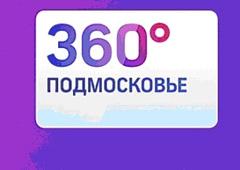 телеканал 360° Подмосковье