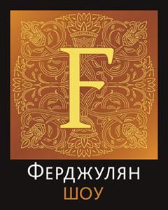 Ферджулян шоу - организация огненного шоу и фейерверков!